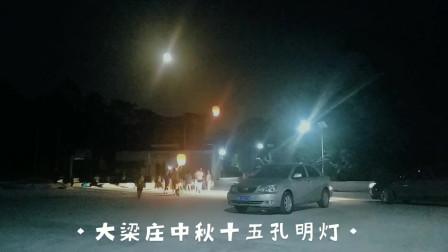 上林三里大良庄 中秋十五孔明灯升起来了