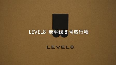NBL制作锤子科技 LEVEL8 地平线8号旅行箱 开箱