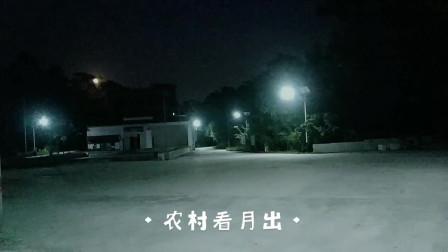广西上林三里 中秋十五农村之夜看月出,比山顶看日出更加精彩