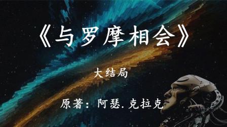 《与罗摩相会》大结局:面对远超地球的文明种群,人类该如何应对