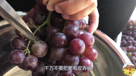 农村媳妇教你自酿葡萄酒,掌握三个步骤纯正美味口感好,涨知识了