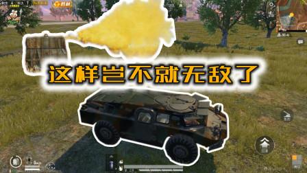 小菜鸡:2把信号枪,1把超级空投另1把蟑螂车,谁能挡我?