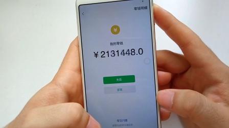 手机这样设置一下,只要手机充上电,微信零钱就能蹭蹭涨