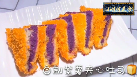 美食分享,自制紫薯夹心吐司,美容养颜又好吃,颜值也不错