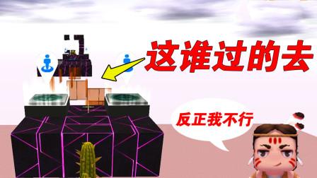 迷你世界:这跑酷地图没人过的去?村姑:不就是存档点少了点嘛!