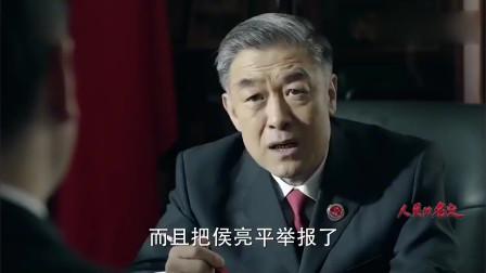 人民的名义:检察长指点吕梁,侯亮平得知被举报事件没那么简单!