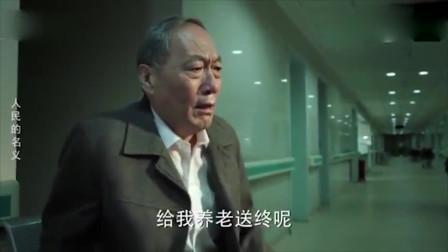 人民的名义:局长陈海出车祸,父亲伤心不已,眼泪在眼眶打转!