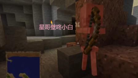 我的世界7:星哥寻觅村民的踪迹,开启矿洞大救援