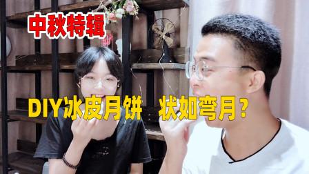 中秋节:饺子自制冰皮月饼 榴莲牛油果草莓馅 捏皮手法只此一家