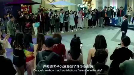 大人物:赵泰挑衅警察,直呼:你知道老子为滨海做了多少贡献吗!
