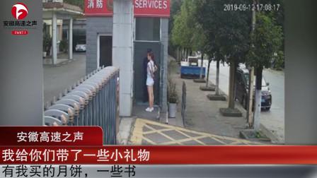 """女孩给消防员送月饼,还亲手绣""""福""""字:希望每次出警都福运相伴"""