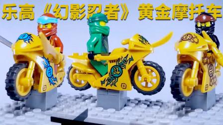 乐高《幻影忍者》黄金摩托车(非官方)
