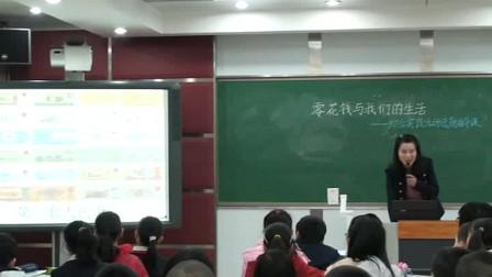 小学语文名师示范课:《零花钱与我们的生活》(上)