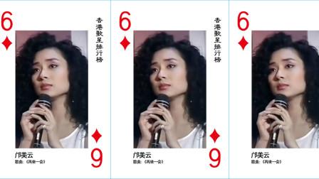 香港歌星排行榜扑克牌,方块6——邝美云