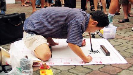 乞丐写出艺术字书法,专家:只是混饭吃的工具,与书法不搭边