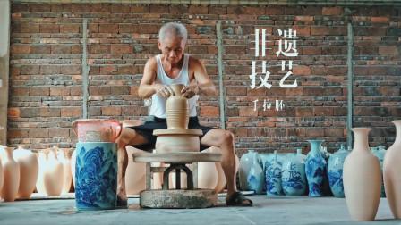公益非遗文化系列短片:《大埔青花瓷》