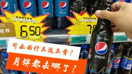 中秋节后,月饼都去哪了?网红可乐登录白山!这么贵,真的好喝吗?