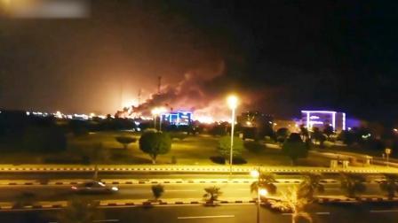 """无人机袭击沙特""""世界最大石油加工设施"""",火光冲天"""