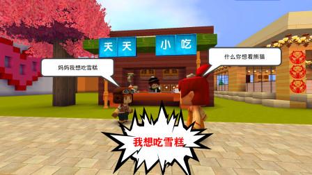 迷你世界:天天村长搞笑视频,妈妈我想吃雪糕