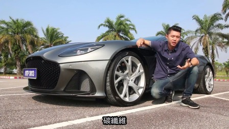12缸大怪兽 阿斯顿马丁 DBS Superleggera 值得 RM280万的五个原因