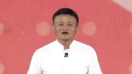 马云:世界那么好机会那么多 我希望换个江湖