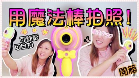 【鱼乾】马猴烧酒怎能少了这台?魔法棒造型儿童相机开箱!