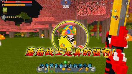 迷你世界斗罗神界2:二级魂兽蘑菇战士可真强,我都打不过啊