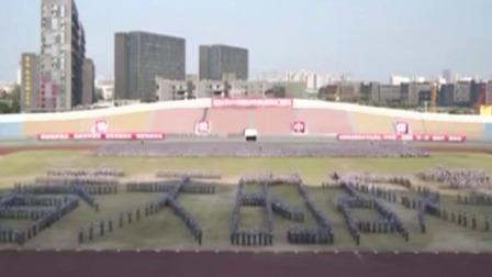 军训汇演花式列队 庆祝新中国成立70周年  每日新闻报 20190914 高清版