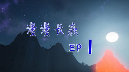 漫漫长夜主题双人生存EP1 穿过世界尽头的海才能看到虚假的黎明 我的世界Minecraft By霜月极冰