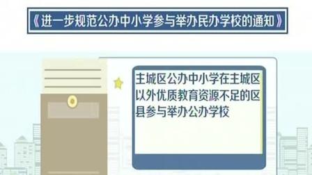 重庆公办中小学不得新参与举办民办学校 重庆新闻联播 20190913