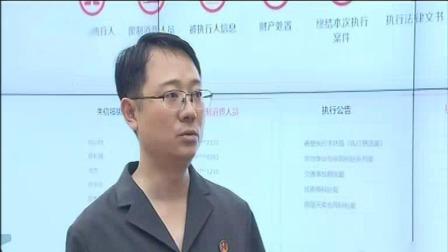 """重庆法院""""基本解决执行难""""目标如期实现 三年执结案件82万件 重庆新闻联播 20190912"""