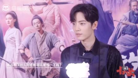 """肖战专访:演了张小凡会见贤思齐,觉得""""做人不要太套路"""""""