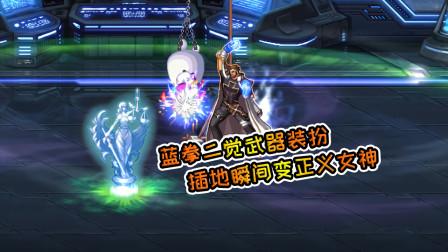 DNF:国庆二觉装扮最秀职业,蓝拳二觉武器装扮插地变正义女神