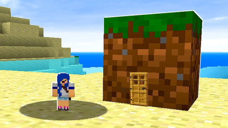 游游解说我的世界,制作1X1的草方块小屋?