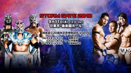 Dragon Gate - Storm Gate 2019 开幕战 2019.09.11