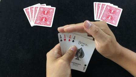 魔术揭秘:4张A在手上瞬间转移,随时随地都能表演
