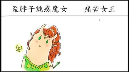 歪脖子魅惑魔女VS痛苦女王,同样是歪脖子,怎么差距那么大
