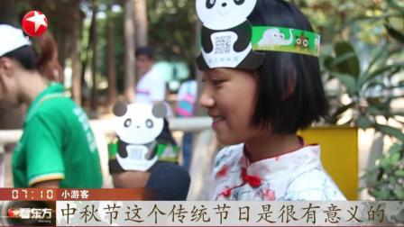武汉:小厨师巧手做月饼 动物园内欢度中秋