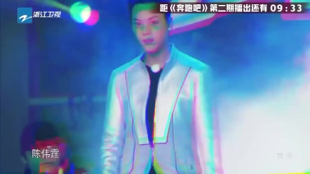 奔跑吧:陈伟霆林俊杰两大帅哥加入,全场热血沸腾!