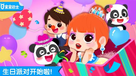奇妙生日派对 为小公主做生日派对造型 宝宝巴士亲子早教