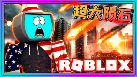 Roblox虚拟世界小飞象解说 第一季 Roblox灾难生存模拟器 一块陨石直接砸向我!