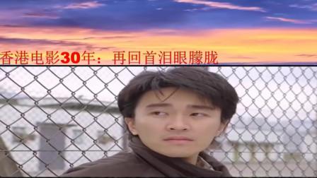 香港电影30年,《再回首》已经泪眼朦胧!
