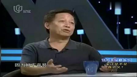 易中天:我看人的标准很简单,只问一个问题就行了!
