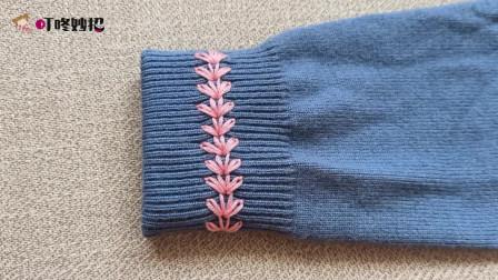 毛衣的袖子太长,手工缝制花边改短,即漂亮又实用,看完试试吧