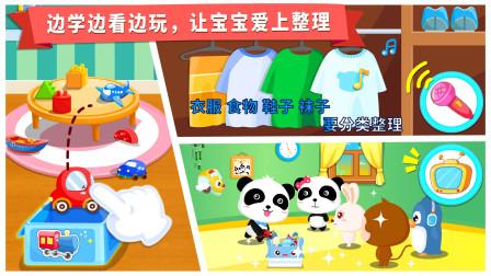 宝宝爱整理 一起打扫卧室整理衣物 宝宝巴士亲子早教