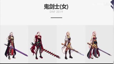 DNF二觉时装+全职业专属武器展示