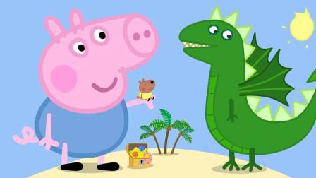 佩奇和乔治遇到怪异的鹦鹉和大恐龙怎么办?