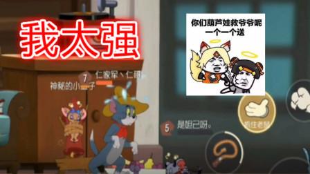 猫和老鼠手游:葫芦鼠救爷爷,一个一个送!玩猫的我很快乐!