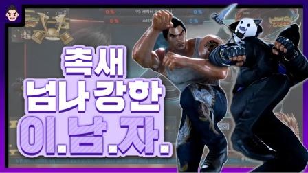 Tekken 7 S3 ChokSae vs iKARi