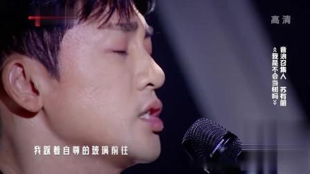 音浪合伙人:苏有朋首唱新歌《我是不会当树吗》,实力强悍声线完美